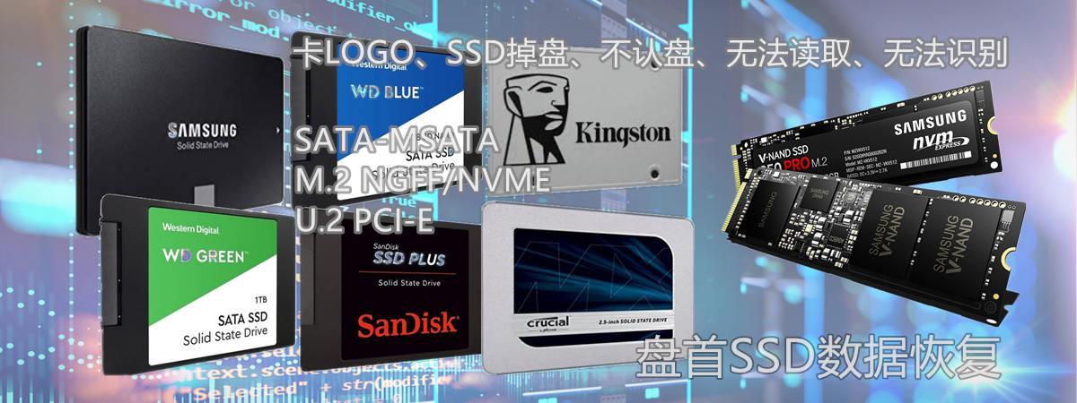 SSD数据恢复技术
