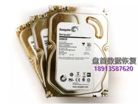如何使用PC3000将希捷F3硬盘的系统文件写入非系统磁头