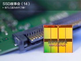 SSD固态硬盘的Nand flash 三种类型SLC,MLC,TLC分析对比