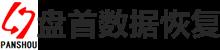 苏州盘首数据恢复公司
