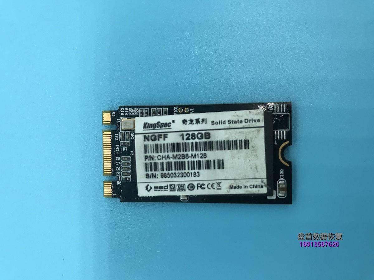 king spec JMF608主控128G SSD固态硬盘掉盘无法识别不读盘数据恢复成功