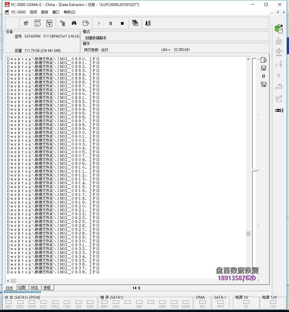 20分钟完美恢复影驰固态变成SATAFIRM S11(PS3111主控)的数据恢复过程