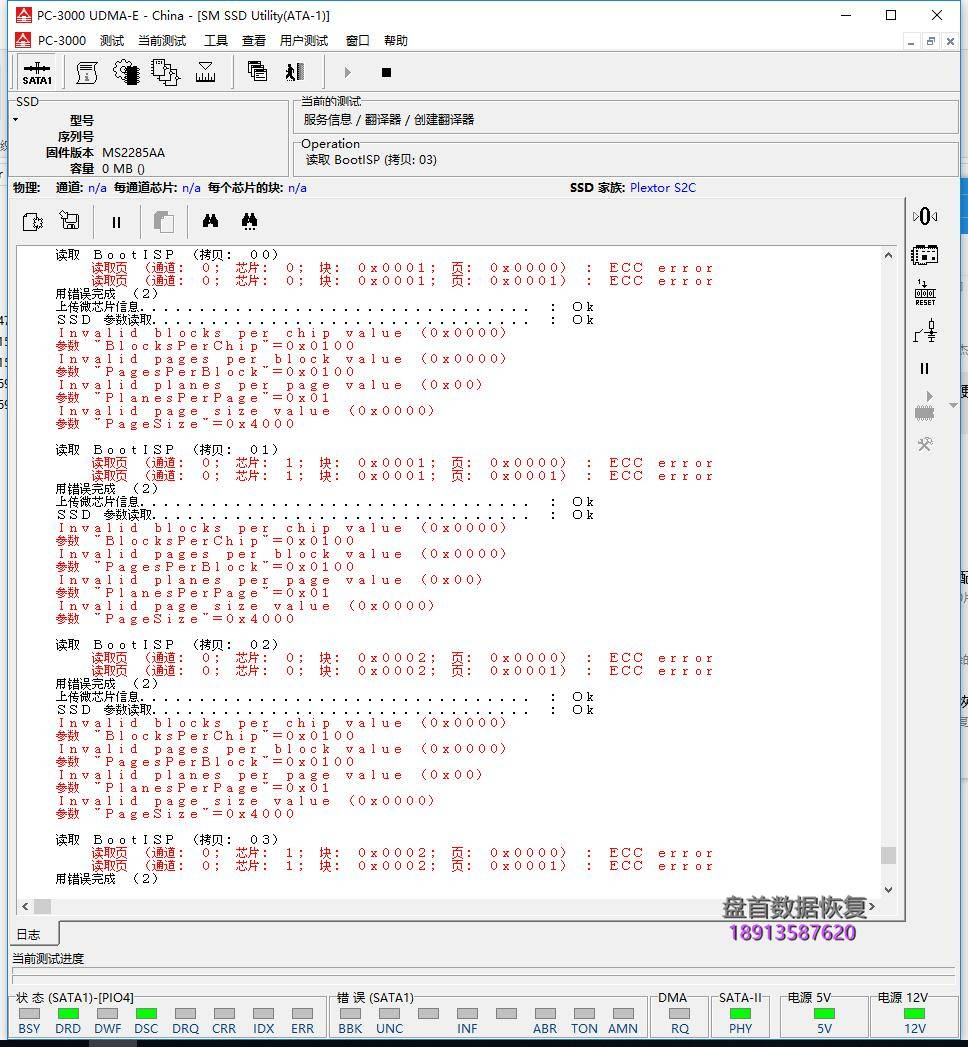 SM2258G主控SSDSCKKF240H6L英特尔240G掉盘无法读取开机卡死在LOGO界面数据恢复成功