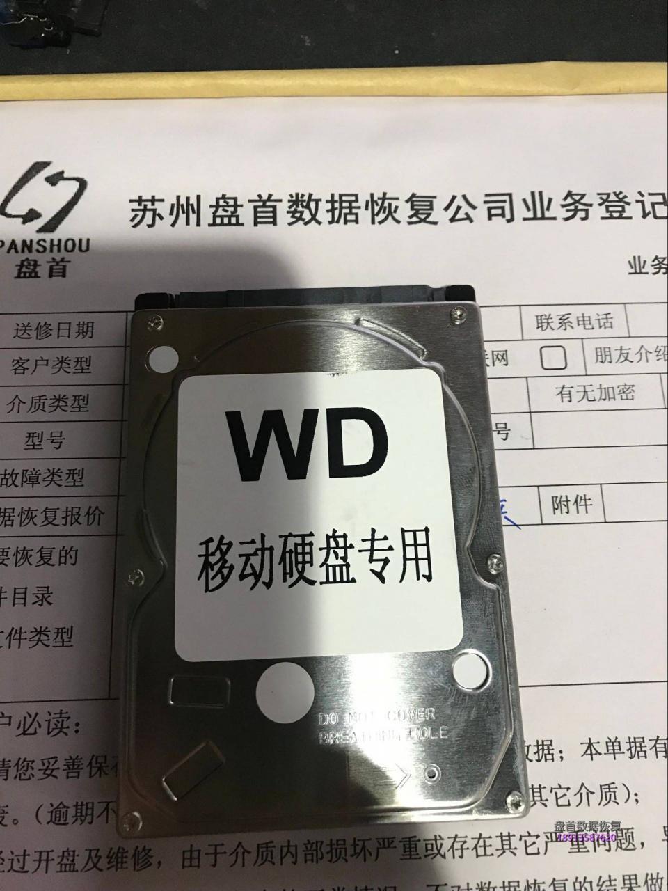 WD西部数据假原装移动硬盘里拆出来一个东芝笔记本硬盘磁头损坏开盘数据恢复成功