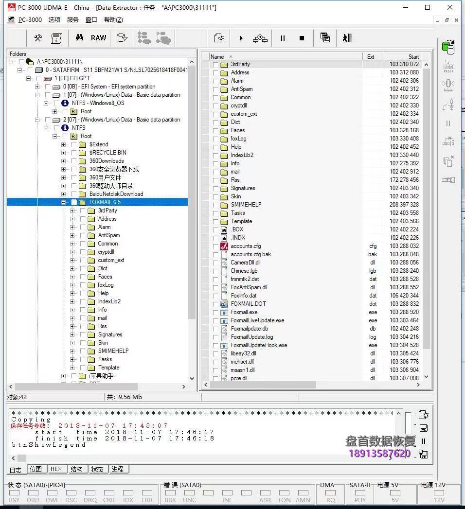 PS3111翻车变砖识别型号为SATAFIRM S11掉盘无法读取数据不读盘显示未初始化固态数据恢复