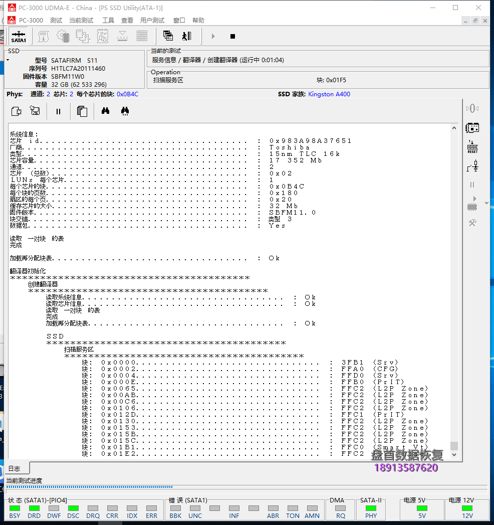 MSATA 32G固态硬盘变成SATAFIRM S11群联PHISON PS3111固件门通病数据恢复