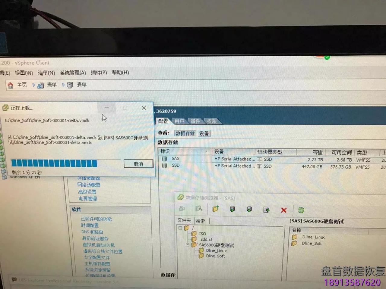 Vmware ESXI 5.5单盘服务器希捷SAS600G磁头损坏数据恢复成功