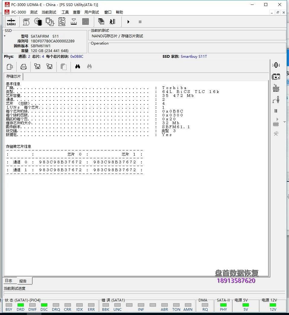 PS3111主控影驰120固态硬盘型号识别成SATAFIRM S11数据恢复成功