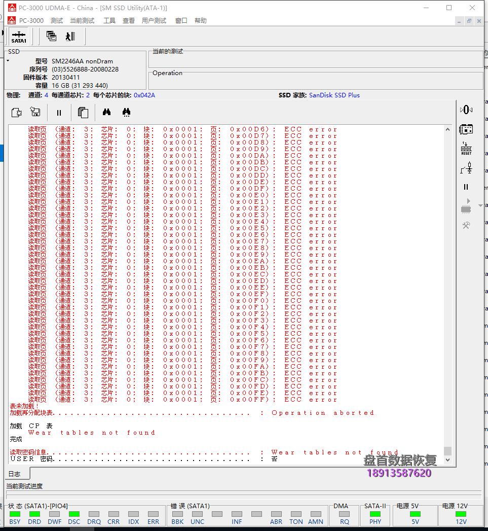 SM2246XT固态硬盘二次恢复完美成功120G假金士顿SSD固态硬盘数据恢复成功