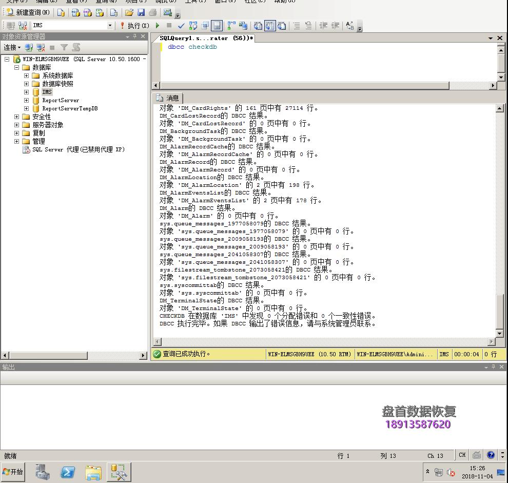 MS SQL2008R2数据库文件损坏无法附加无法使用远程完美解决