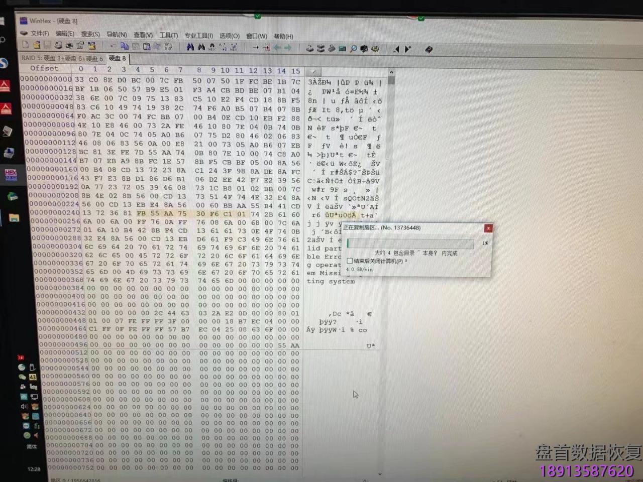 金蝶K3数据库数据恢复成功DELL R410服务器3块500G硬盘RAID5其中两块硬盘损坏