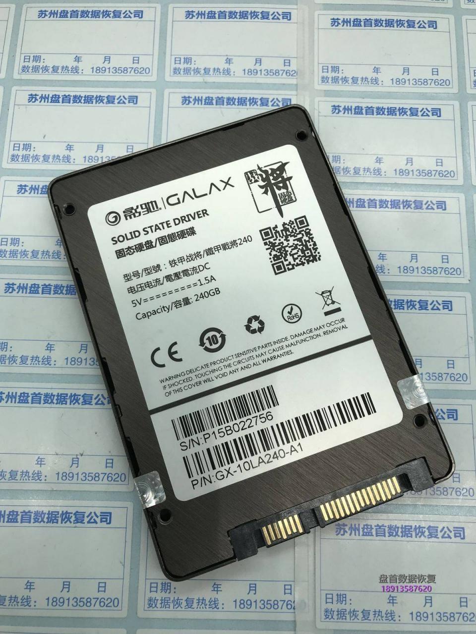 影驰240G速度慢SSD数据恢复