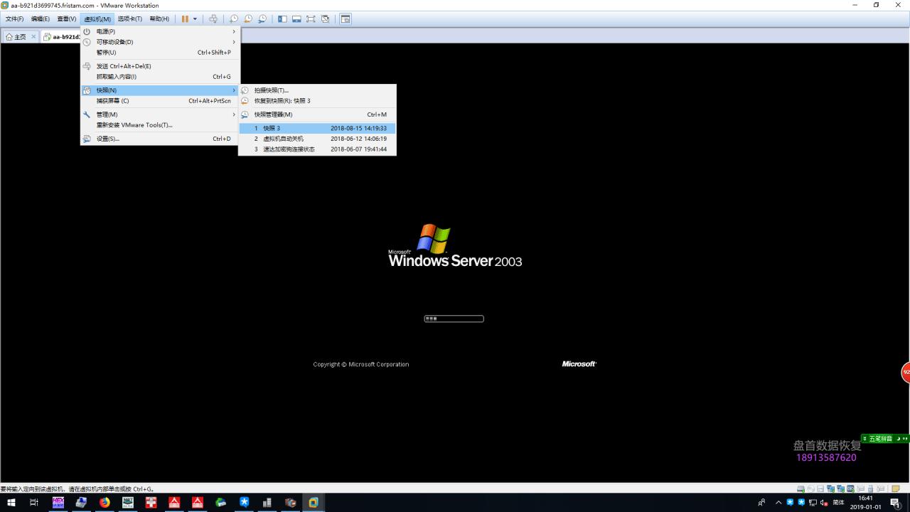 误操作还原VMware虚拟机快照导致新数据丢失恢复成功