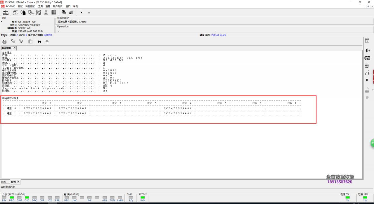 SATAFIRM S11金士顿A400掉盘识别不到分区掉固件数据恢复