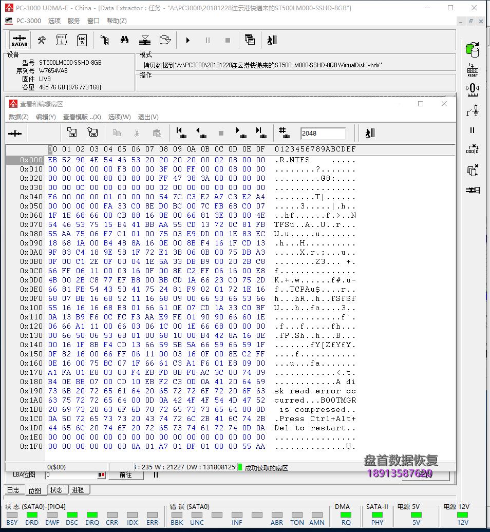 st500lm000-sshd-8gb混合硬盘通电不转NAND问题修复