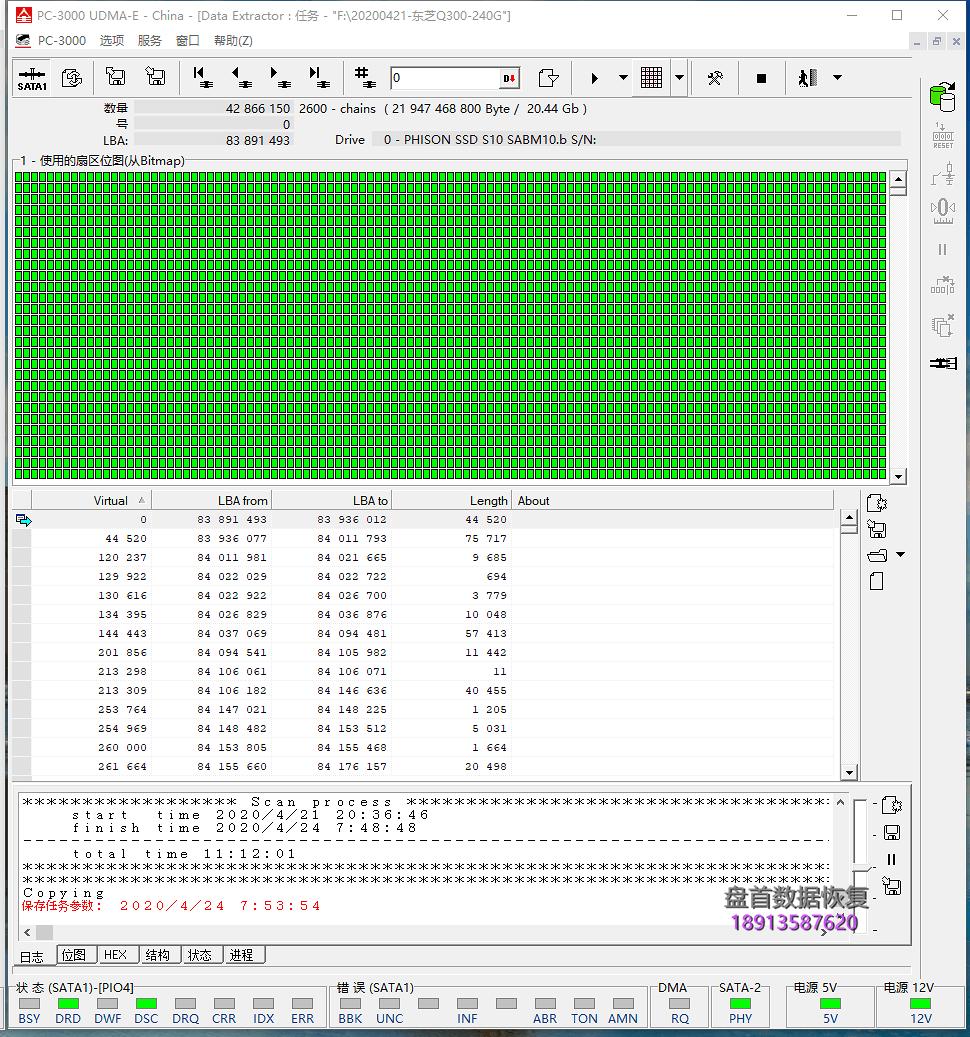 东芝HDTS724-Q300掉盘无法识别SSD数据恢复成功