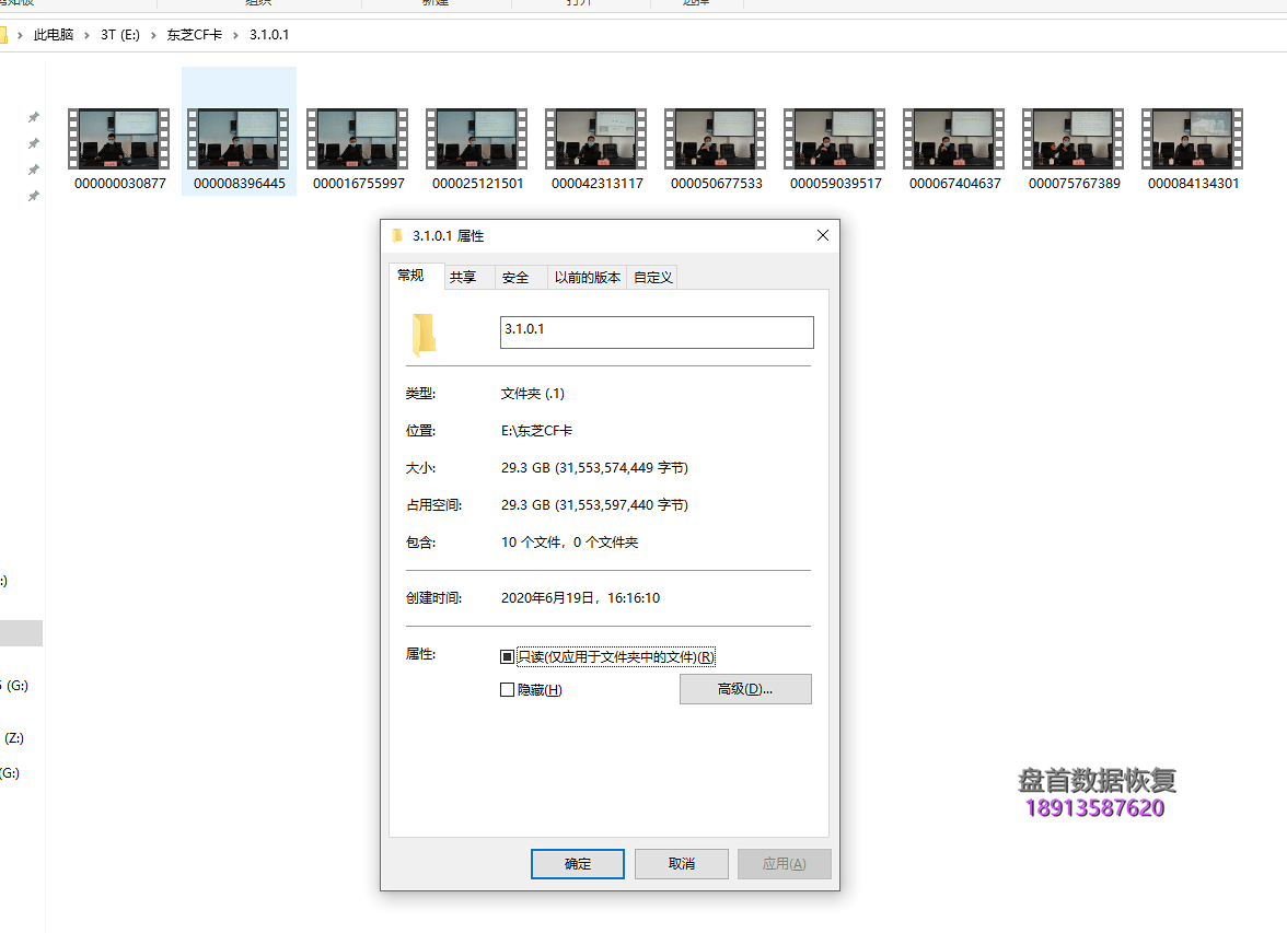 TOSHIBA 1000X相机CF卡打开提示需要将其格式化,磁盘管理显示32MB芯片级数据恢复成功