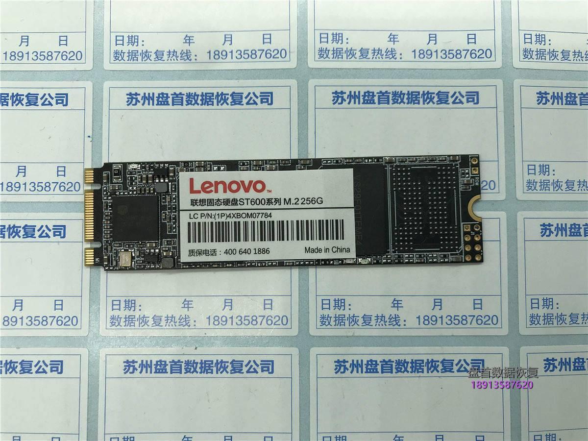 联想ST600掉盘无法识别SM2258XT芯片数据恢复成功