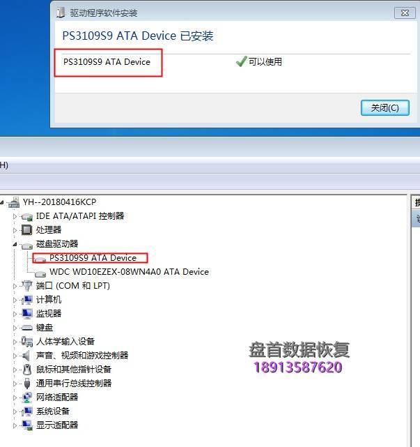 SSD固态硬盘掉盘无法读取不认盘修复PS3109S9 20M