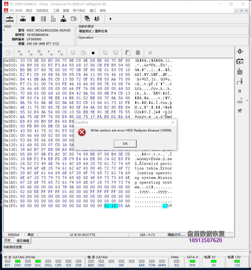 WDS240G2G0A无法识别无法读取数据成功修复西部数据SSD固态硬盘掉盘问题