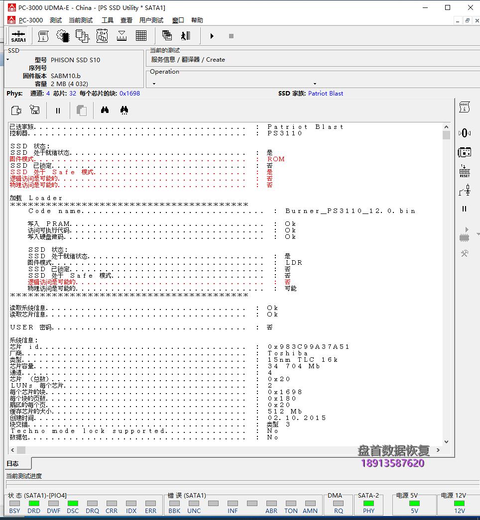 东芝Q300掉盘无法识别使用PC3000 SSD创建翻译器恢复数据完成