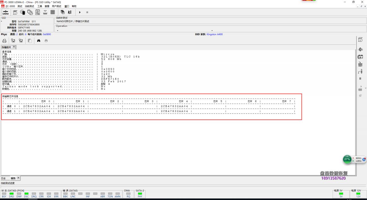 CP33238B(PS3111)固件门SATAFIRM S11金士顿A400数据恢复成功