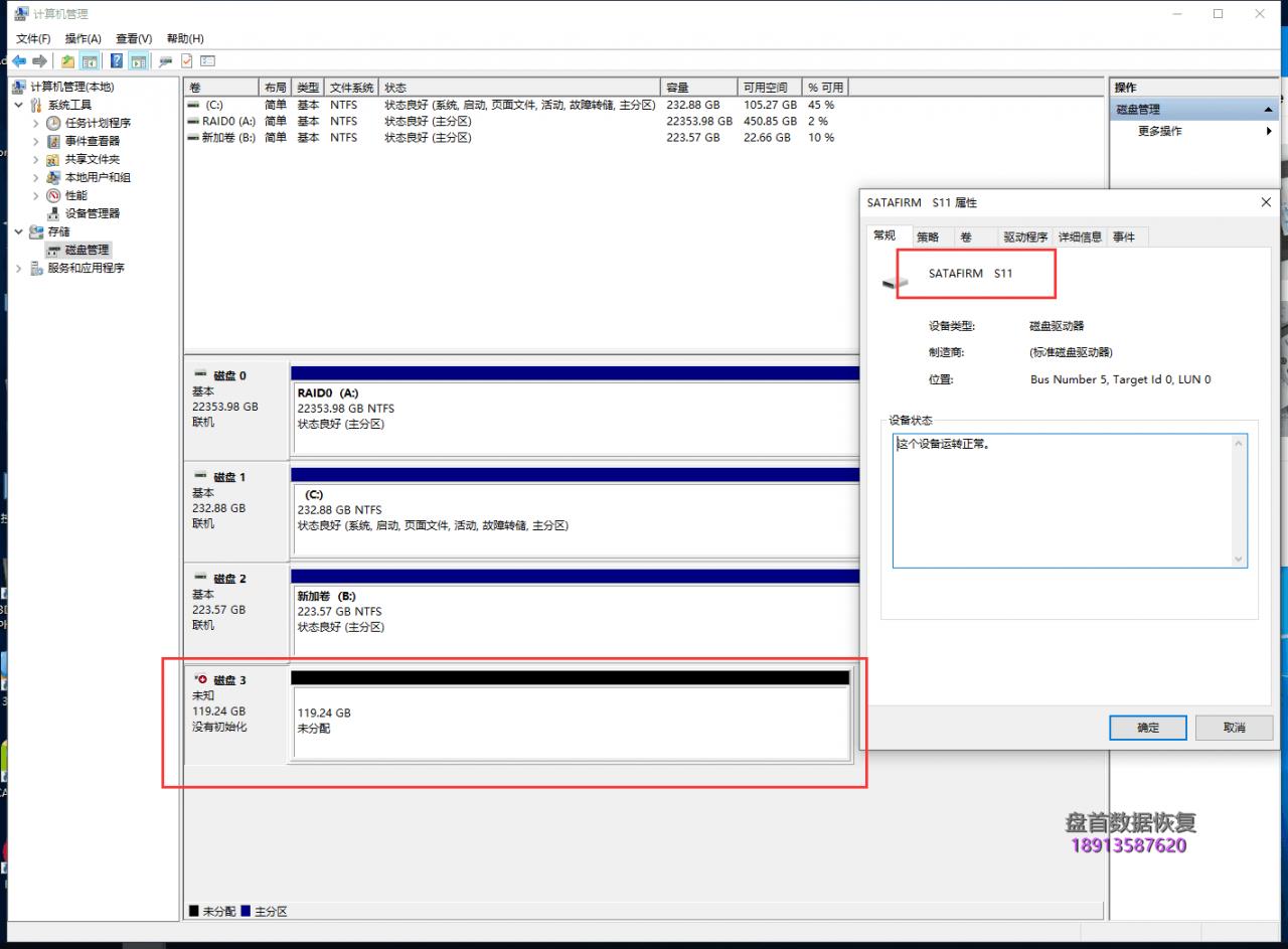 联想固态SL700 SSD掉盘通病变成SATAFIRM S11数据恢复成功