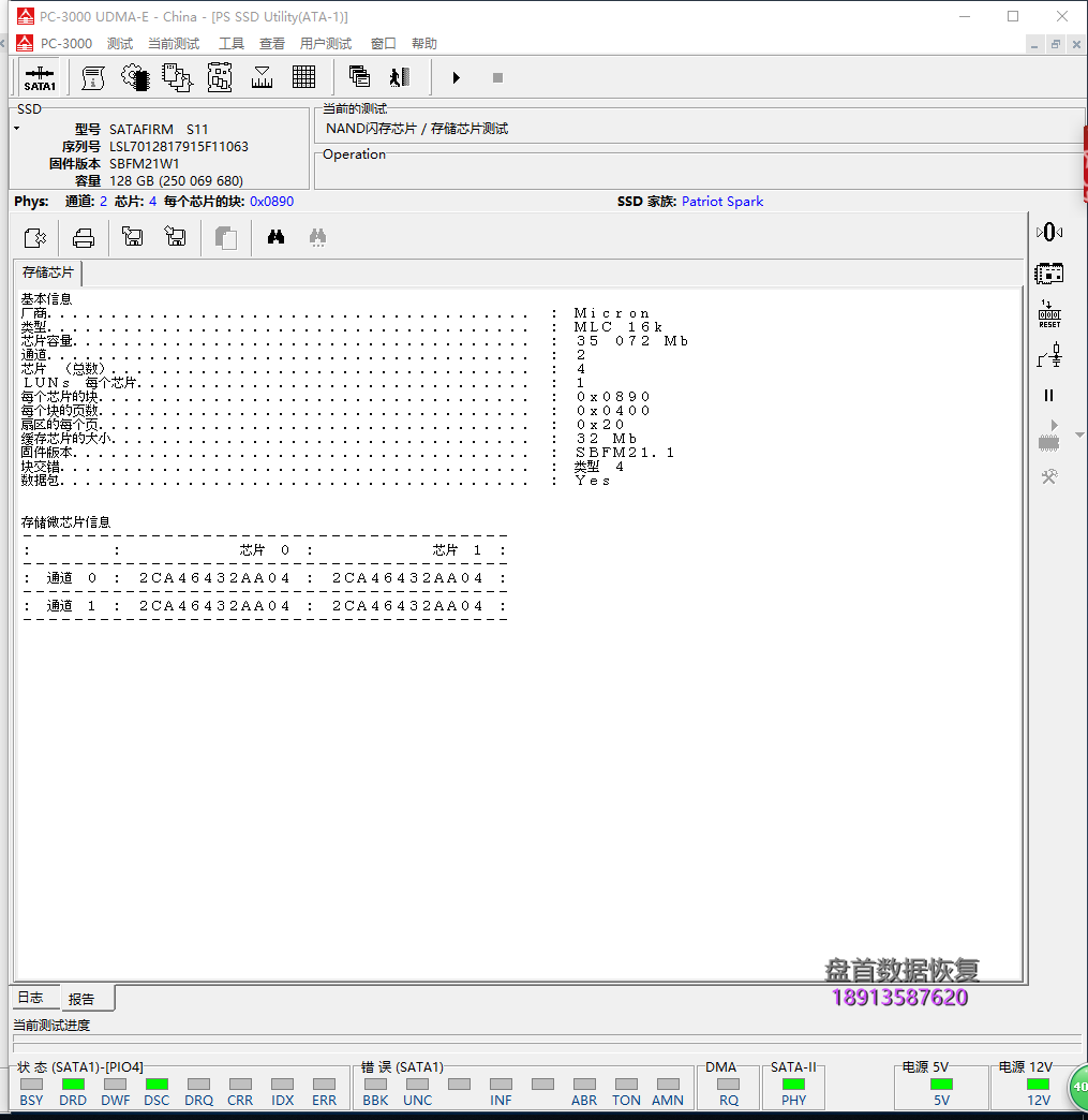 SATAFIRM S11掉盘修复数据,联想SL700 M.2 128G固态硬盘数据恢复成功