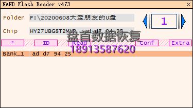 """U盘插入电脑显示""""无法识别的USB设备""""主控AU6985HL数据恢复成功"""