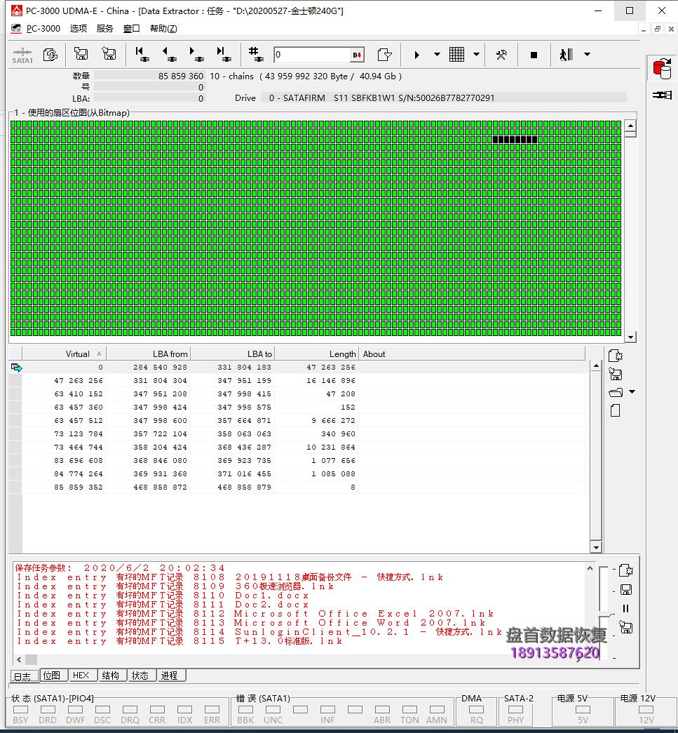 SA400S37240G掉盘通病数据恢复成功