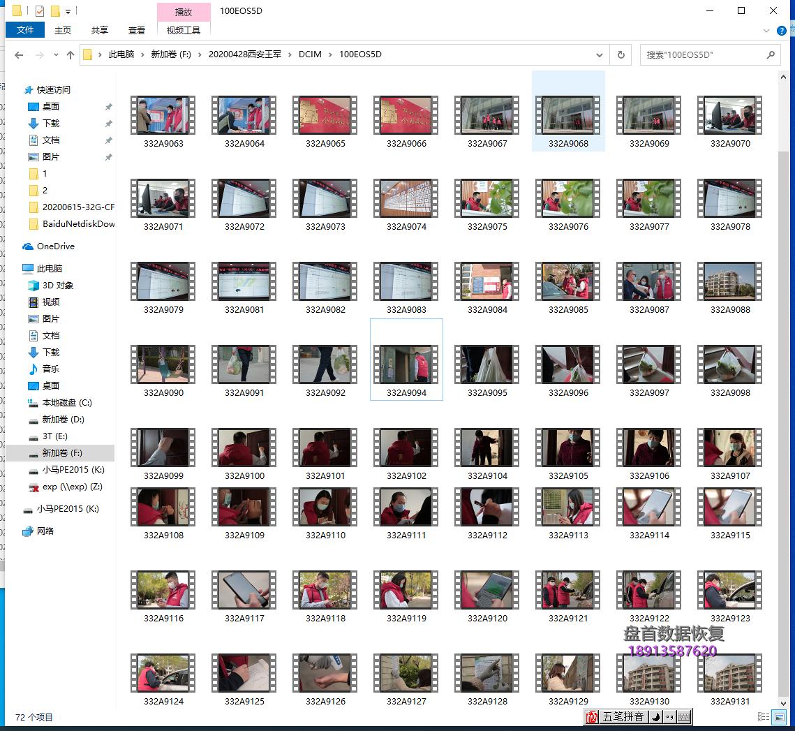 天硕TOPSSD 64G存储卡无法读取成功恢复MOV视频文件