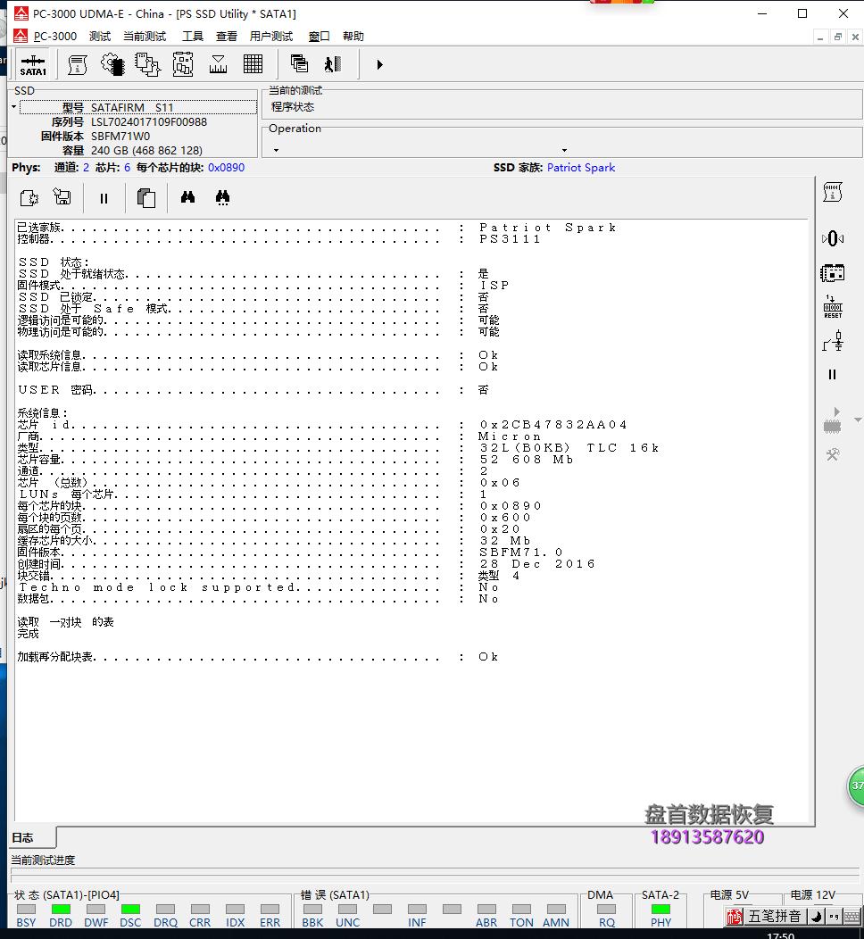 联想SL700固件门掉盘通病型号SATAFIRM S11恢复数据