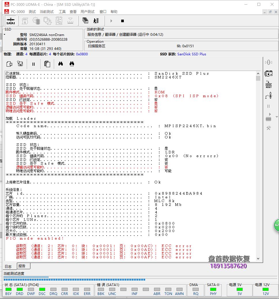 SM2246XT主控无法识别不读盘成功恢复云储ShineDisk M667 120g固态硬盘