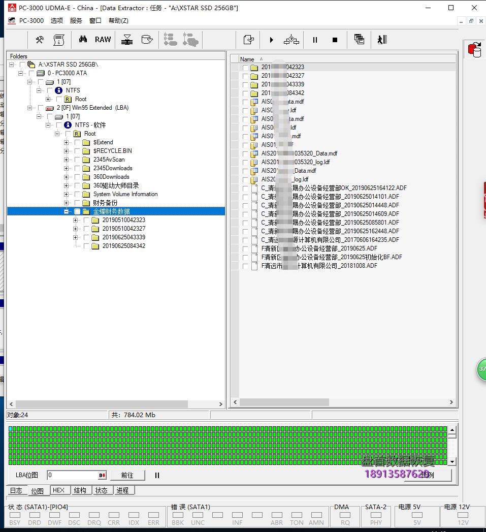 完美恢复金碟财务软件数据库与备份文件数据恢复成功二次恢复XSTAR辛士达SSD固态硬盘主控SM2258XT