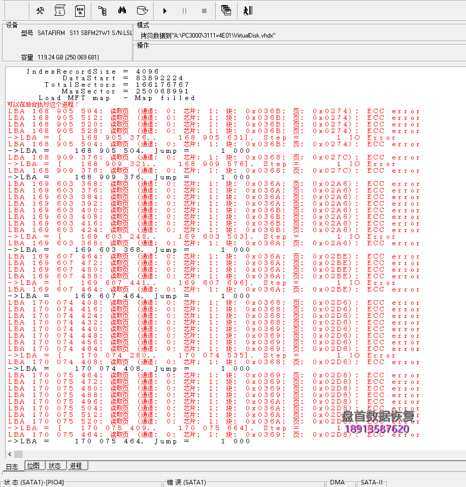 LENOVO联想SL700固态硬盘M.2接口BIOS里型号识别变成SATAFIRM S11数据恢复完美恢复成功