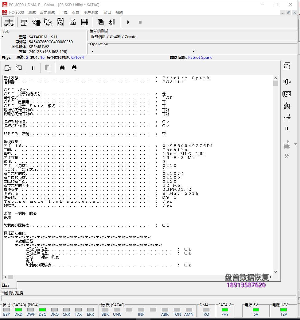 成功修复影驰GALAX-SSDTAA240G固态硬盘损坏无法读取识别成SATAFIRM S11主控PS3111
