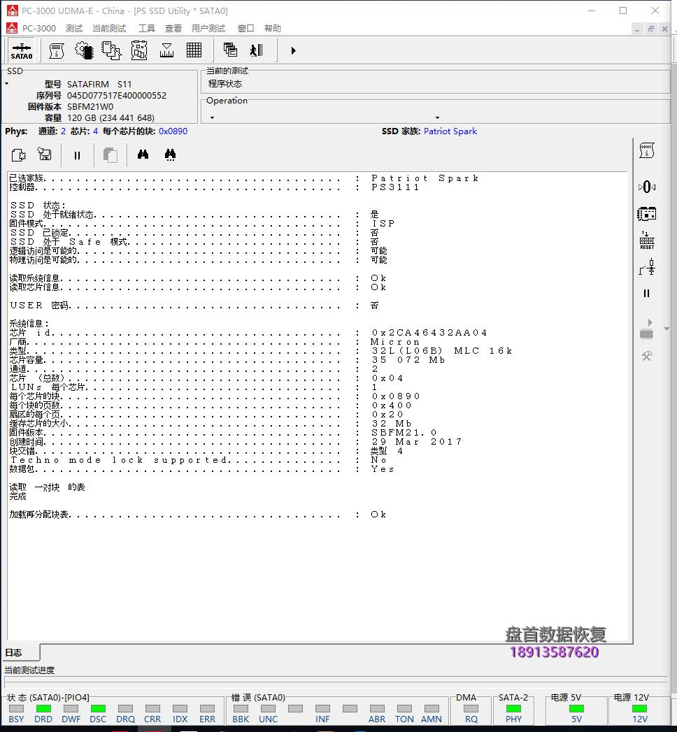 影驰固态GALAX-SSDTAA120G识别成SATAFIRM S11数据恢复成功