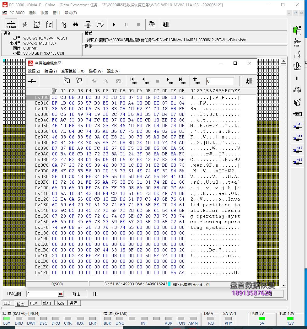 西部数据My Passport移动硬盘开盘数据恢复成功