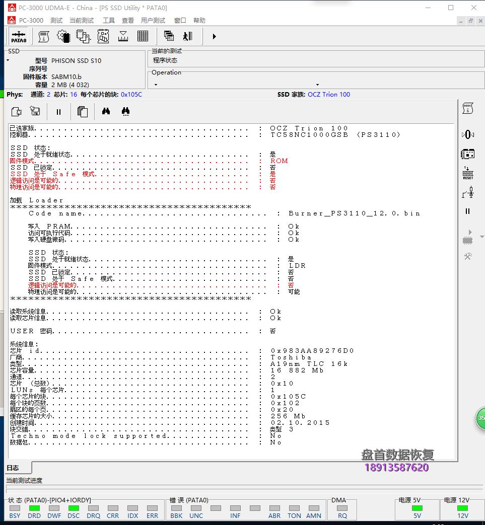 东芝Q300掉盘王无法识别数据恢复成功