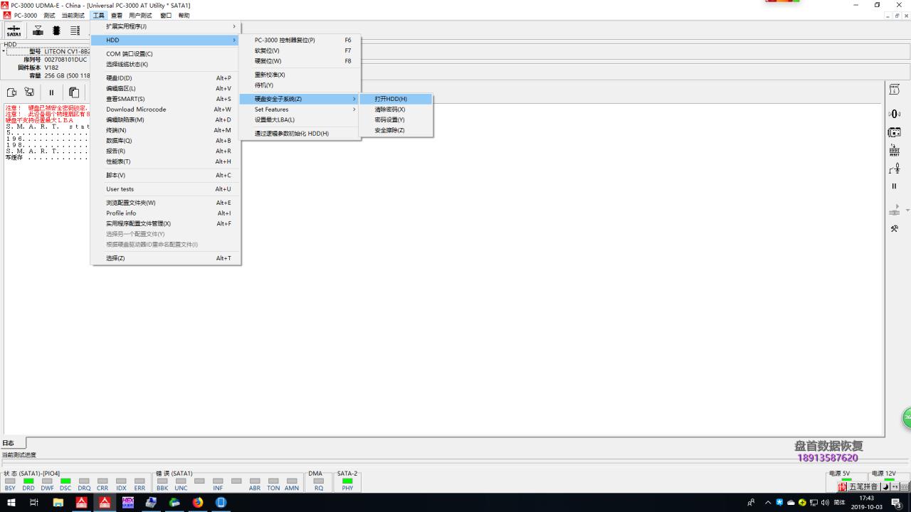 SSD固态硬盘解密客户的SSD硬盘密码忘记了使用PC3000进行SSD密码解密