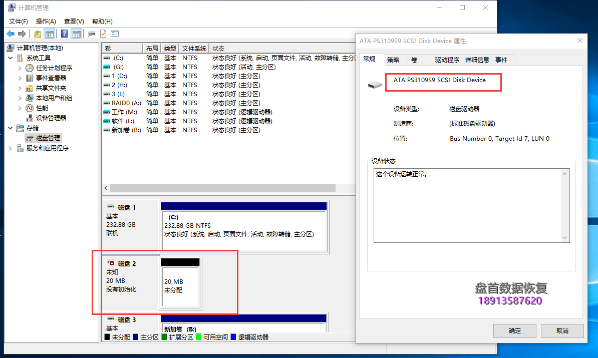 影驰SSD掉盘型号识别成PS3109容量变成20MB使用PC3000 SSD成功恢复数据