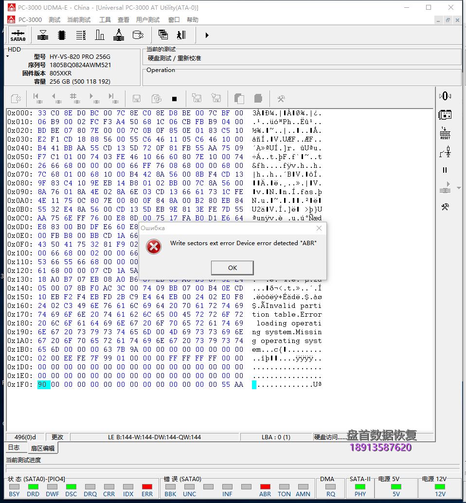 现代HY-VS-820 PRO固态硬盘突然卡死SSD变成只读状态ABR写入错误数据恢复完成