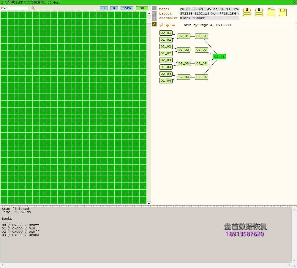 SANDISK 20-82-00549主控芯片级数据恢复闪迪CF卡不识别无法读取读不出数据完美修复