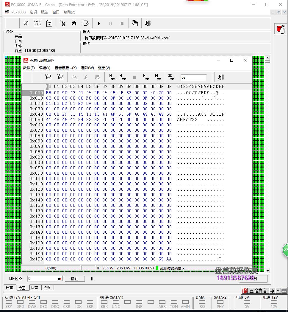 闪迪16GCF卡无法识别显示无媒体打开提示请将磁盘插入芯片级数据恢复成功