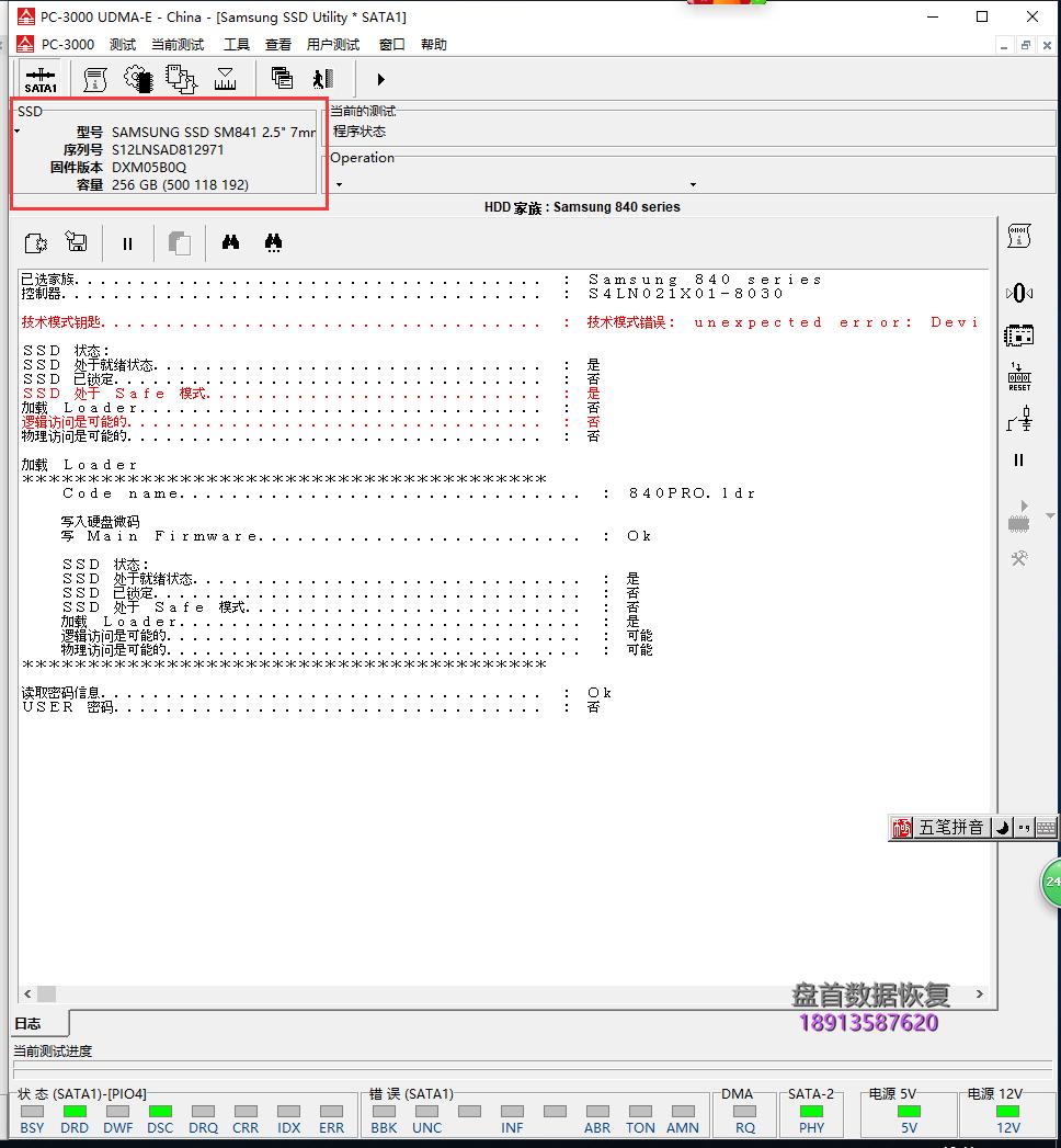 三星sm841 MZ-7PD256D固态硬盘强行断电导致无法识别不读盘S4LN021X01-8030主控固态硬盘数据恢复成功