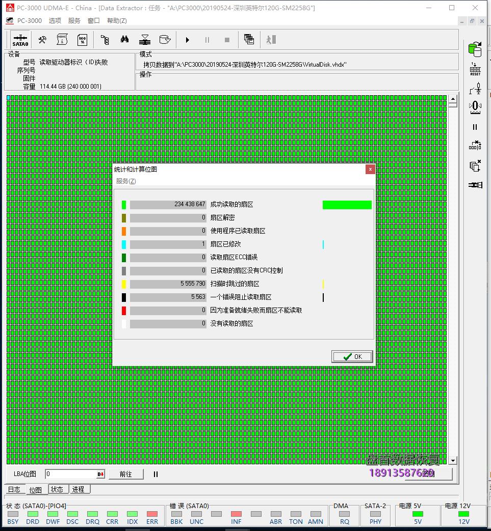 英特尔SSD固态硬盘损坏无法识别intel SSD 540s Series 120G固态硬盘数据恢复成功主控SM2258G