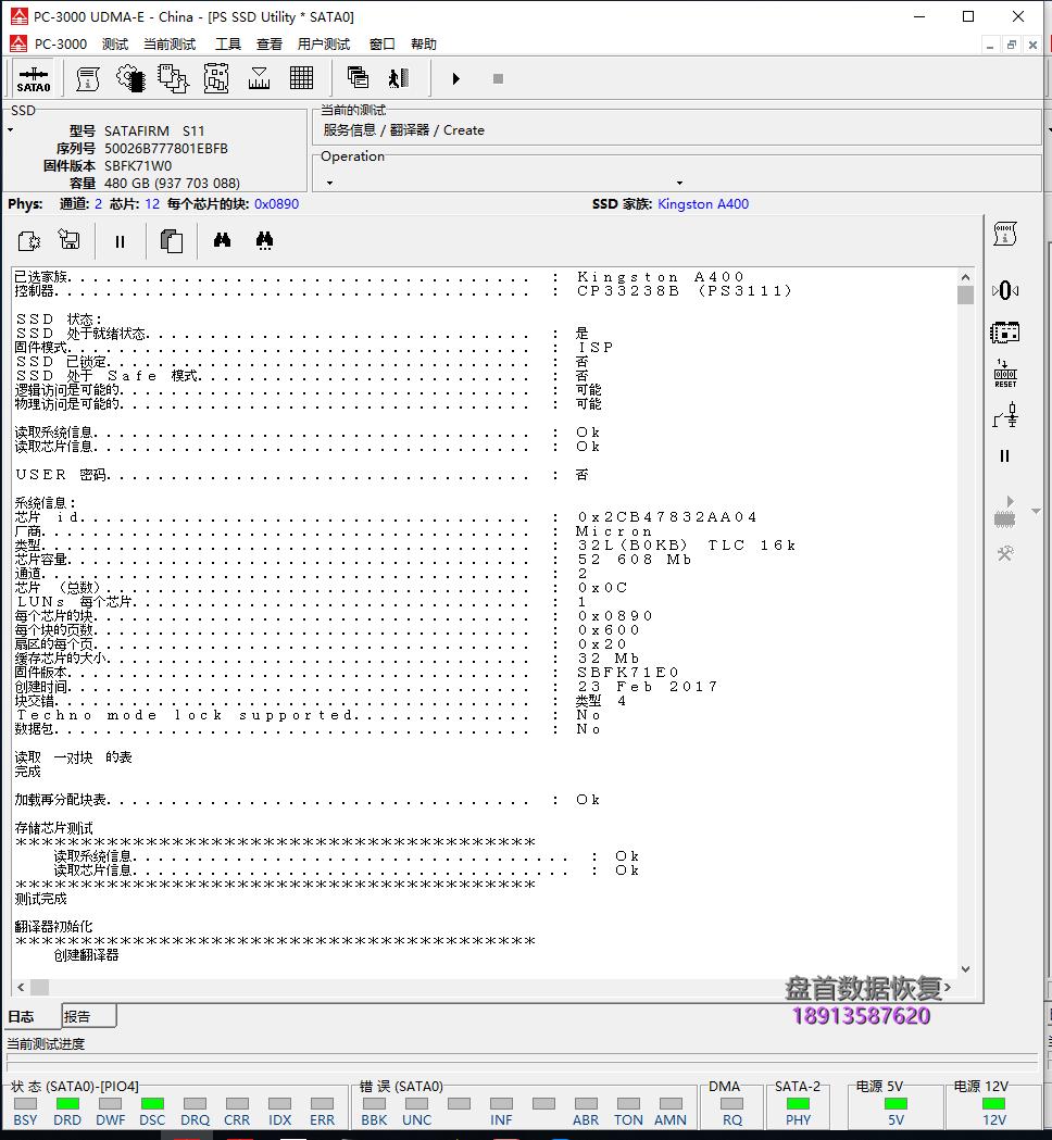 成功恢复金士顿A400固态硬盘型号识别成SATAFIRM S11