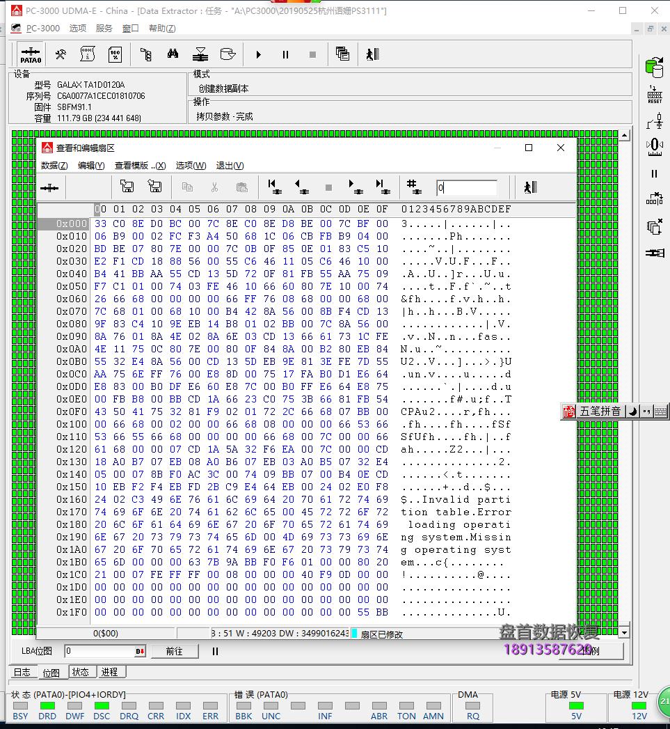 完美恢复影驰GALAX TA1D0120A主控PS3111的SSD固态硬盘二次数据数据成功