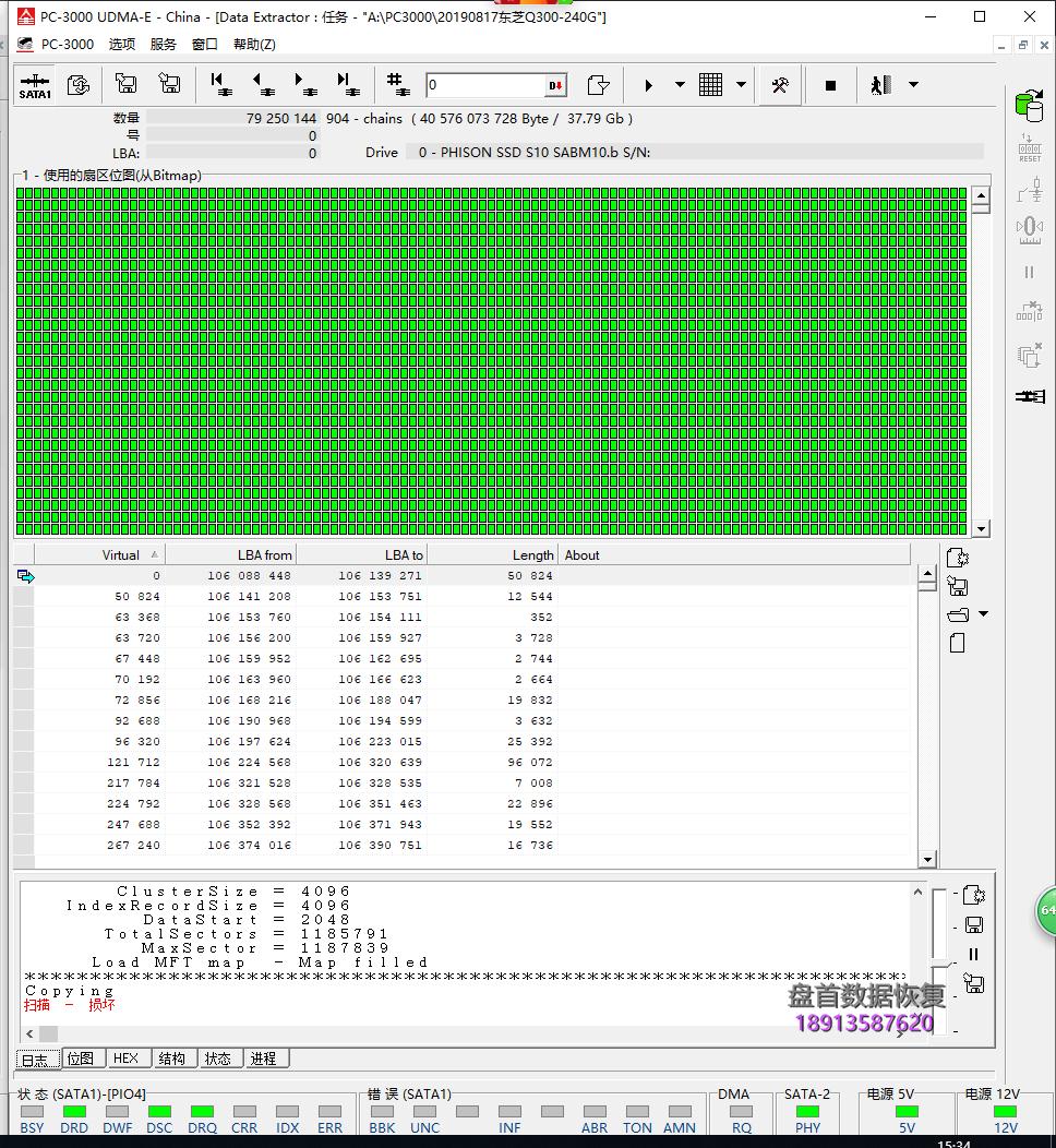 东芝Q300掉盘王HDTS724掉盘无法识别读不到盘SSD修复
