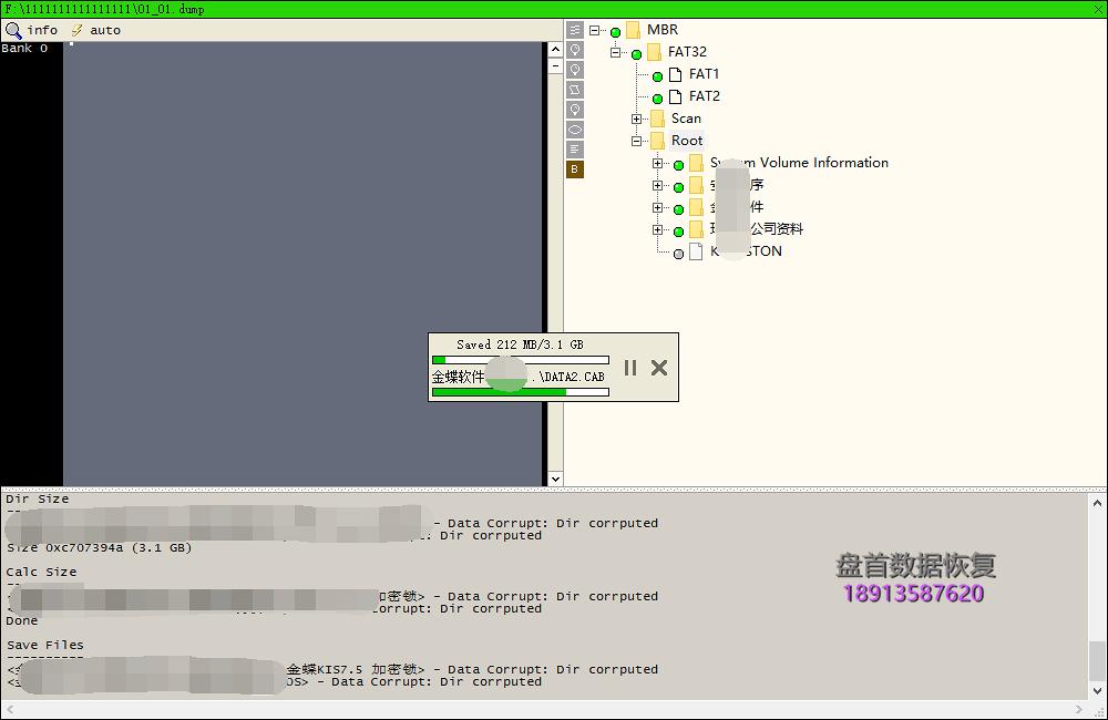 金士顿32G U盘无法识主控PS2251芯片级数据恢复成功